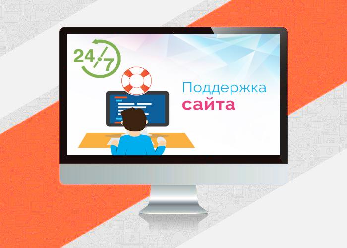 Поддержка сайта