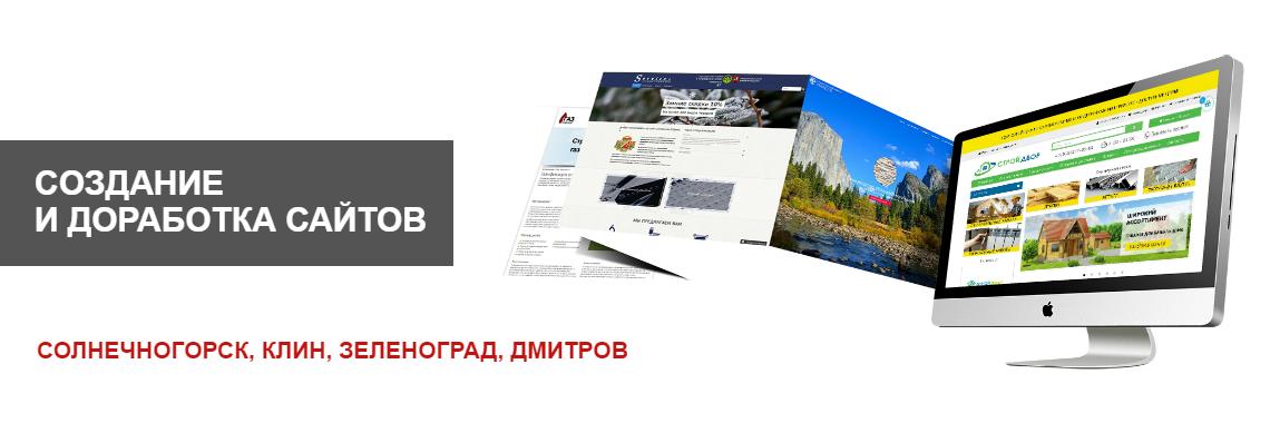 Создание и доработка сайтов